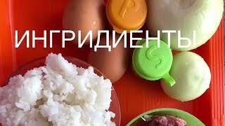 Готовим рисовые зразы
