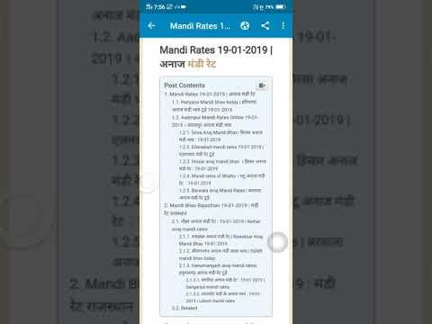Mandi Rates 19-01-2019 // मंडी रेट // Mandi Bhav Rajasthan