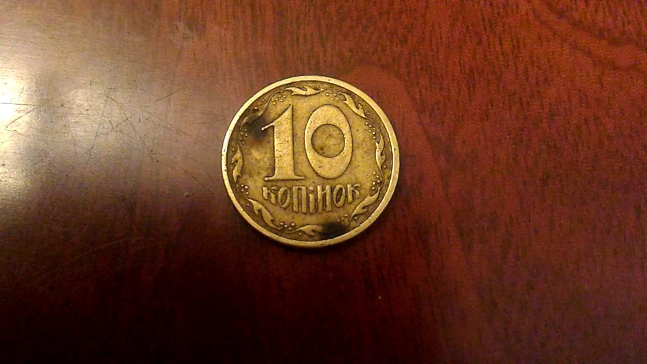 Ютуб 50 копеек 1994 года украина цена coins ma