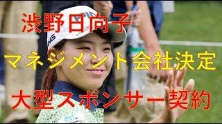 渋野日向子マネジメント会社決定 気になる大型スポンサー契約と来季の主戦場