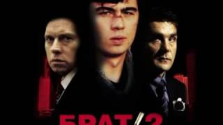 Маша И Медведи Земля  саундтрек к фильму брат 2