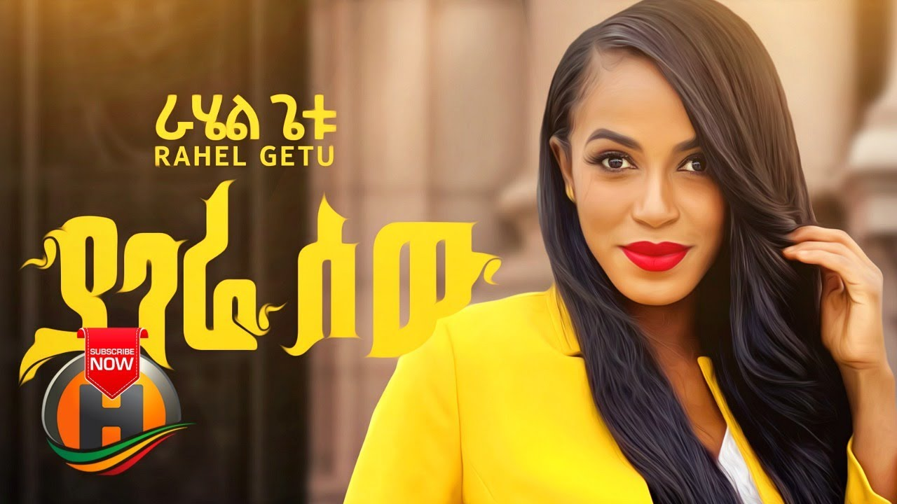 Rahel Getu - Yagere Sew | ያገሬ ሰው - New Ethiopian Music (Official Video)