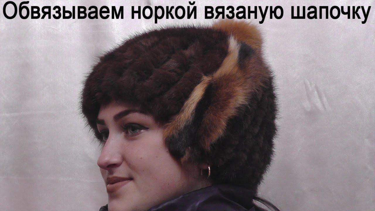 обвязываем норкой вязаную шапочку Youtube