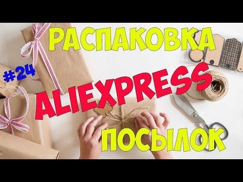Большая распаковка посылок №24 с #АЛИЭКСПРЕСС с примеркой одежды / товары для дома
