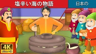 塩辛い海の物語   Salty Sea in Japanese   昔話   おとぎ話   子供 寝...