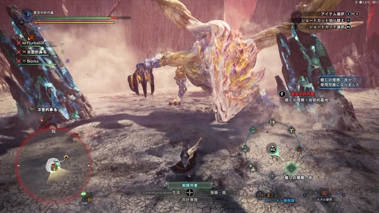 136 Monster Hunter World: Iceborne - 自由任務 再會地啼龍 - YouTube