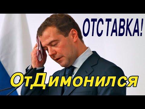 Отставка Правительства РФ. Анализ в прямом эфире
