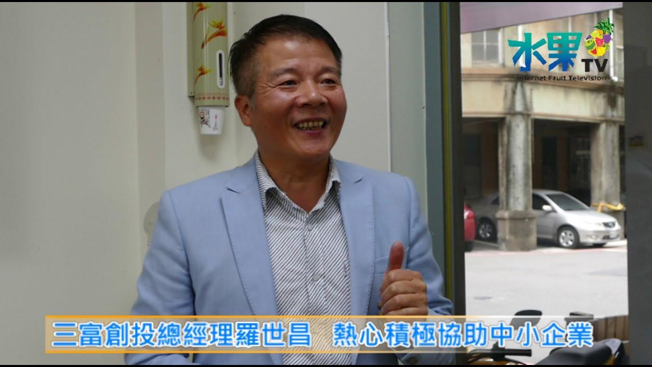 《水果新聞》20160127 三富創投總經理羅世昌 熱心積極協助中小企業 - YouTube
