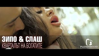 Зипо и Слаш-Кварталът на богатите (Official video 2017)