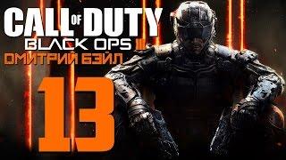 Прохождение Call of Duty: Black Ops 3— Часть 13: Лотосовые Башни