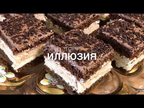Торт Иллюзия 2 | Ւլլյուզիա | Cake Illusion