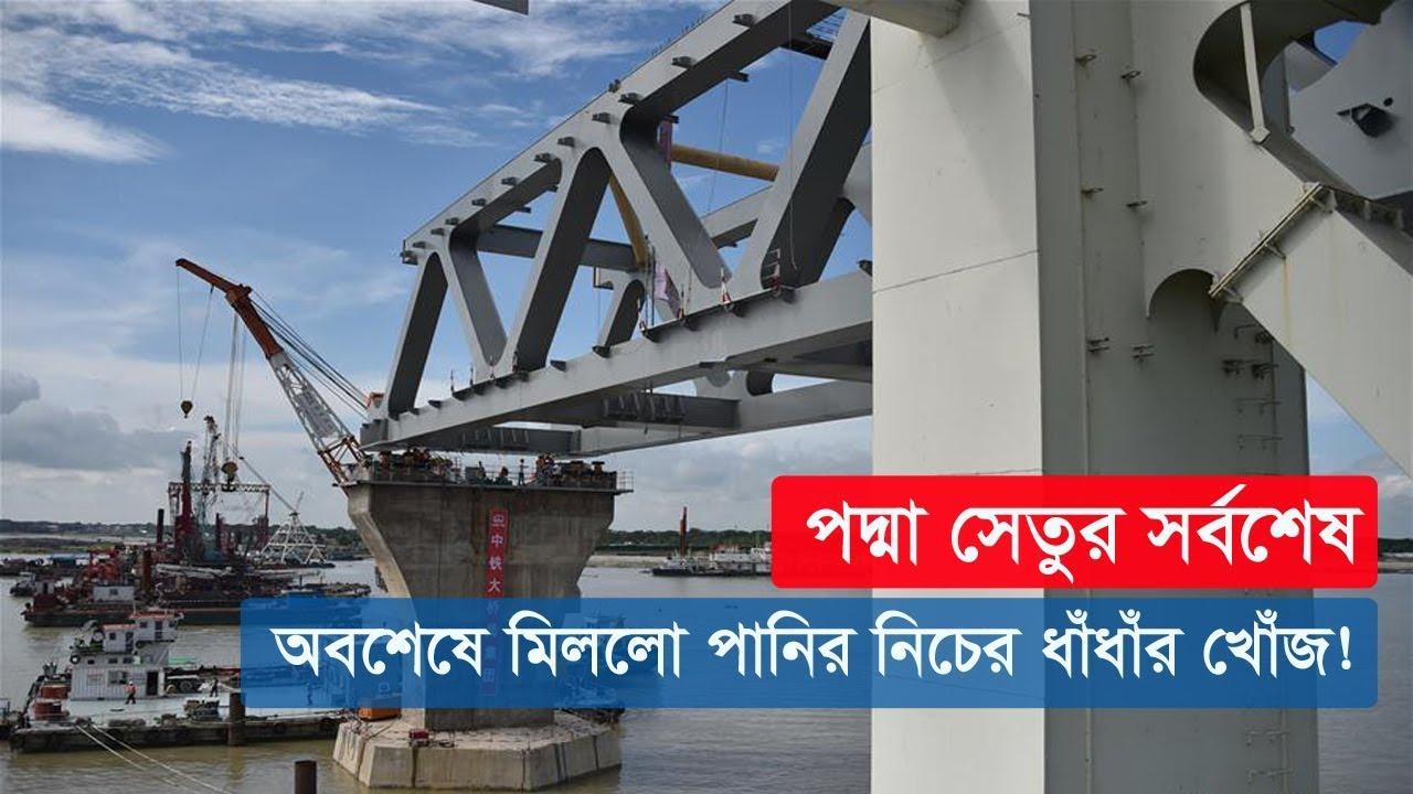 অবশেষে মিললো পানির নিচের ধাঁধাঁর খোঁজ!   Padma Bridge Update   Somoy Tv
