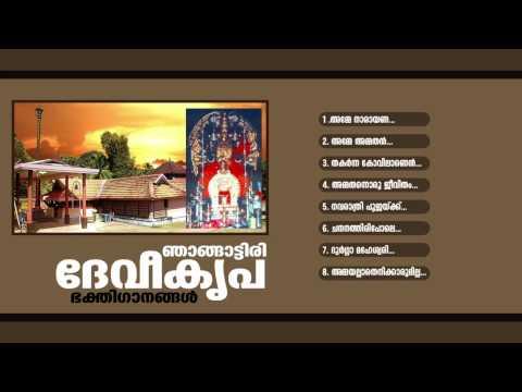 ഞങ്ങാട്ടിരി ദേവീകൃപ   NJAGATTIRI DEVI KRIPA   Hindu Devotional Songs Malayalam   Devi Audio jukebox
