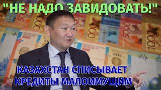 """""""Не надо завидовать!"""" Казахстан списывает кредиты малоимущим"""