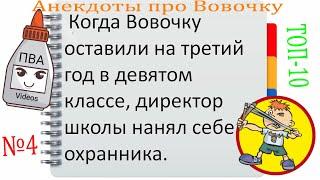 Анекдоты про Вовочку 4 ПВА