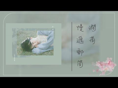【韓繁中字】潤荷 (YOUNHA/윤하) -  慢遞郵筒 (Snail Mail 느린 우체통)