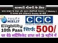 सरकारी नौकरी के लिए बहुत जरूरी CCC सिर्फ 3 महीने में प्राप्त करे सर्टिफिकेट