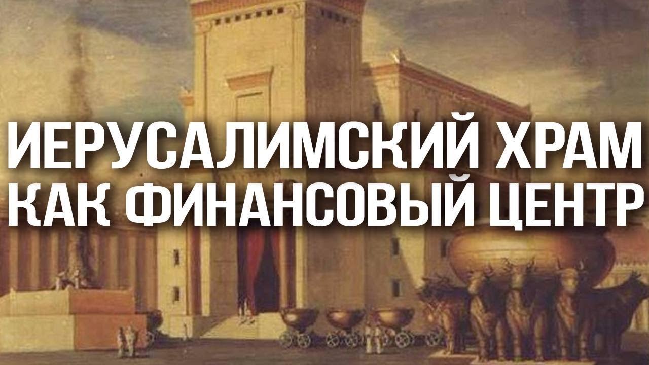 Валентин Катасонов: Философствующая интеллигенция как феномен древних евреев