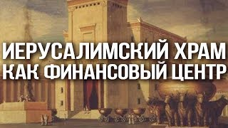 Валентин Катасонов. Философствующая интеллигенция как феномен древних евреев
