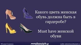 Какого цвета женская обувь должна быть в гардеробе? Must have женской обуви(Ознакомиться с перечнем услуг стилиста - http://morethanstyle.ru/services/ Получить подарки - http://morethanstyle.ru/free/ Следить за..., 2016-03-29T09:00:04.000Z)
