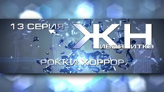 Реалити-шоу Живая Нитка 13. РОККИ ХОРРОР