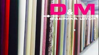 D&M - Фабрика Штор (репортаж телеканала)