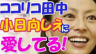 ココリコ田中が元妻に「愛してる」と絶叫 関連動画 【関連動画】 ・ココ...
