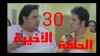 مسلسل اللعبة الحلقة الأخيرة 30 مسلسل رمضان 2020