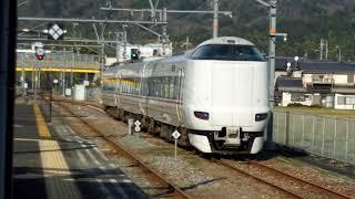 JR舞鶴線287系特急まいづる10号送り込み回送西舞鶴駅発車
