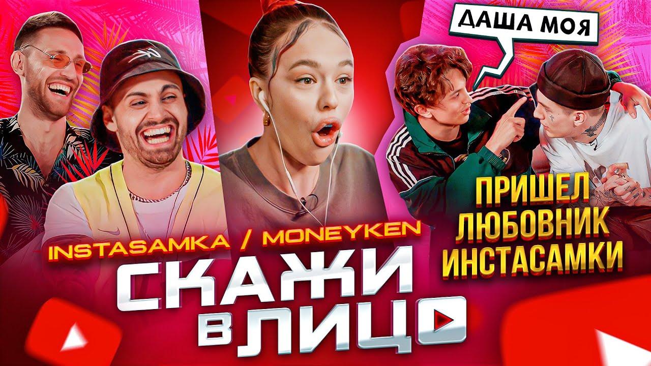 СКАЖИ В ЛИЦО - ИНСТАСАМКА И MONEYKEN / ТАЙНЫЙ ЛЮБОВНИК ДАШИ!