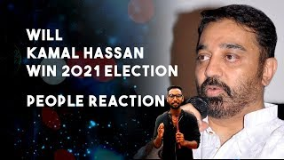 will Kamal hassan win  2021 election | People reaction | VAR Plus