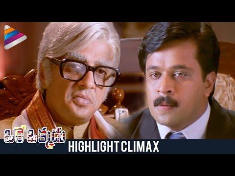 Oke Okkadu Climax Scene   Oke Okkadu Telugu Movie   Arjun   Manisha Koirala   Shankar   AR Rahman
