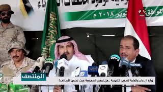 زيادة آل جابر والحاجة لتمكين الشرعية ... هل تحضر السعودية حيث تمنعها الإمارات ؟ | تقرير يمن شباب