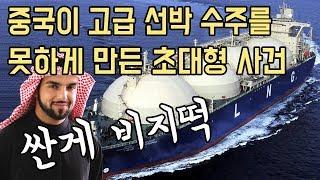 중국이 고급 선박 수주를 못하게 만든 초대형 사건