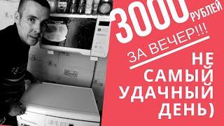 Самый неудачный День у Семёна! Курсы по ремонту стиральных машин
