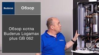 Обзор котла Buderus Logamax plus GB 062