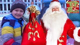 В гостях у Деда Мороза Поздравление с Наступающим Новым Годом от Игорька Видео для детей Tiki Taki