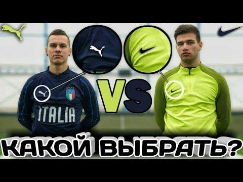БИТВА КОСТЮМОВ ! КАКОЙ ЛУЧШЕ ? Сравнение тренировочный костюм от Puma и Nike