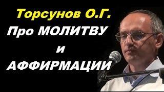 Торсунов О.Г. Про МОЛИТВУ и АФФИРМАЦИИ