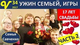 Праздник Часть 2 семьей за ужином, Игры  Влог 34. 17 лет свадьбы многодетная семья Савченко