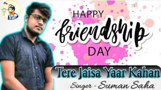 Tere Jaisa Yaar Kahan | Happy Friendship Day | Special | Suman