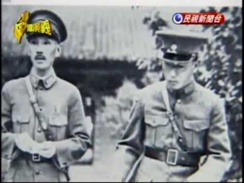 台灣演義:張學良傳(1/3) 20111016