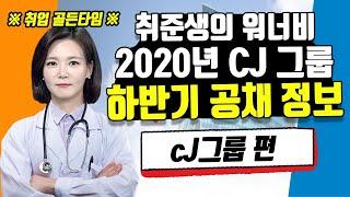 #CJ 2020년 하반기 공채 정보 대공개!! | #C…