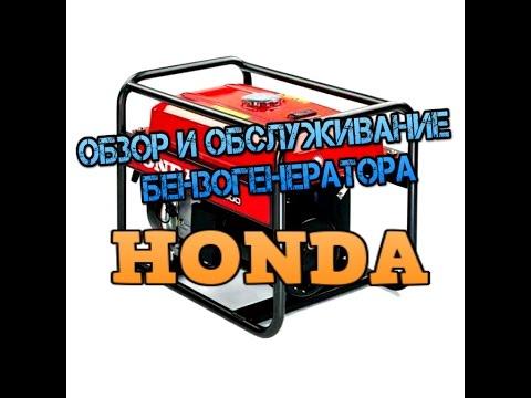 обзор и обслуживание бензогенератора Honda EG5500CXS