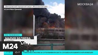 Ситуацию с пожаром на складе в Подмосковье взял под контроль губернатор - Москва 24