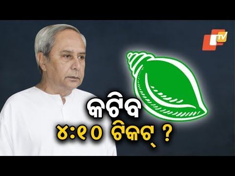 Odisha Elections 2019: BJD May Pitch New Faces in Phase-1