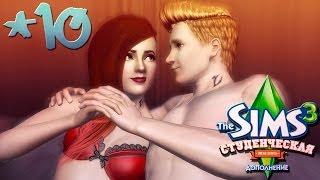 The Sims 3: Студенческая жизнь Бэлы и Романа Вито #10 Невеста.