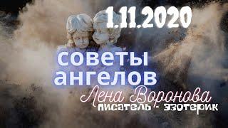 1 ноября 2020/Советы Ангелов/Лена Воронова
