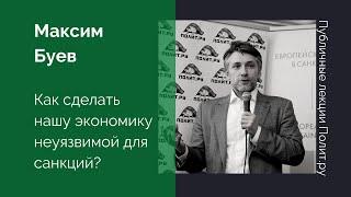 Максим Буев «Как сделать нашу экономику неуязвимой для санкций?»