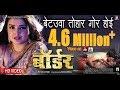 "Betauwa Tohar Gor Hoyee Ho | Border | Bhojpuri Movie Full Song |Dinesh Lal Yadav ""Nirahua"",Aamrapali"